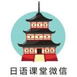 日语课堂微信